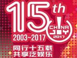 15年风云变幻 ChinaJoy见证泛娱乐的星火燎原