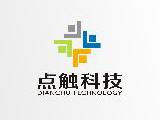厦门点触科技股份有限公司确认参展2017年ChinaJoyBTOC