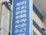 新丝路连续三年成为ChinaJoy指定经纪公司监管方
