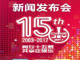 2017第十五届ChinaJoy新闻发布会举行在即