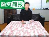 【一周融资】朱骏签增资协议增持九城股份 金利科技终止收购微屏软件科技