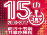 2017ChinaJoy同期大会第四批演讲嘉宾名单及日程