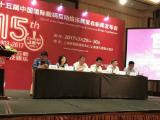 2017第十五届ChinaJoy新闻发布会在沪召开