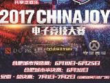 2017 ChinaJoy电子竞技大赛重庆站热辣起航