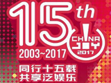 广州沃钛移动Mobisummer确认参展2017ChinaJoy BTOB