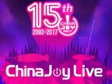 2017首届ChinaJoyLive歌谣祭新一波神秘嘉宾公布