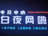 2017ChinaJoy电子竞技大赛北京站火热来袭