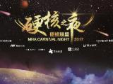 2017硬核之夜酒会7月27日上海举行