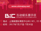 2017ChinaJoy BTOC展前预览正式发布