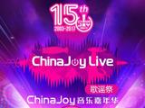 ChinaJoy Live歌谣祭两大全新福利大公布