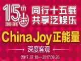 "2017""ChinaJoy正能量""活动即日启程"