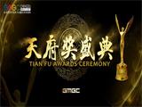 GMGC成都|2017天府奖正式启动,打造游戏人的年度盛典