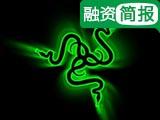 【一周融资】雷蛇计划10月在香港上市 三七互娱定增重组方案基本完成