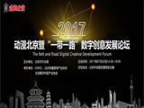 """聚焦2017""""一带一路""""数字创意发展论坛 共谋数字创意产业发展新未来"""