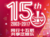 2017第十五届ChinaJoy媒体鸣谢