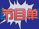 2017 ChinaJoy超级联赛节目单公布!