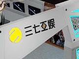 2017 ChinaJoy三七互娱飞船外形展位周边大放送