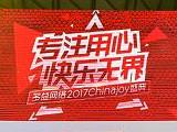 多益网络ChinaJoy2017圆满收官 共享泛娱乐盛宴