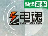 【一周融资】电魂子公司拟1260万设合资公司 腾讯再投资英国游戏公司