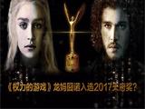 《权力的游戏》龙妈囧诺入选2017天府奖?