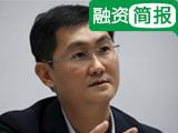 【一周融资】腾讯助马化腾成中国首富 中文在线拟14.7亿收购晨之科