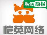 【一周融资】恺英网络收购浙江盛和获通过 《怒鸟》开发商Rovio或9月上市