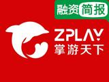 【一周融资】奥飞娱乐拟5亿元设创投子公司 掌游天下630万美元海外收购获确认