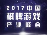 """2017中国棋牌游戏产业峰会:引爆""""棋牌元年"""""""