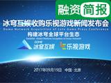 【一周融资】冰穹互娱宣布收购乐视游戏 壹桥股份拟购买爱酷游不超过20%股权