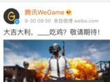 腾讯WeGame又搞事情 发布《绝地求生》微博后秒删