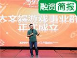 【一周融资】阿里大文娱成立游戏事业群 英雄互娱完成Pre-IPO系列融资17亿元