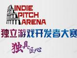 GMGC成都|第十届独立游戏开发者大赛入围名单公布
