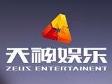 天神娱乐Q3净赚2.45亿 前三季度利润增幅达122%