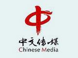 中文传媒Q3净利润3.06亿元 前三季度净利润11.02亿元