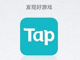 "TapTap公告:支持主管部门对""大逃杀""类游戏指导意见"