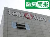 【一周融资】Tap4Fun上市审核失败 阅文集团正式登陆港交所