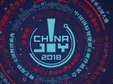 2018年ChinaJoy指定搭建商招标工作启动
