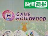 【一周融资】游莱互动拟15日在港上市 天神娱乐拟41.5亿收购两家公司