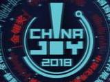 智汇新时代 畅享新娱乐  2018年ChinaJoy蓄势待发全新升级
