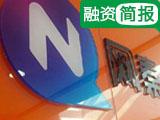 【一周融资】网秦完成资产分拆获33亿对价款 元力股份1.6亿元并购广州冰鸟