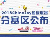 2018 ChinaJoy超级联赛分赛区公布