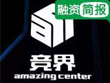 【一周融资】华硕砸1600万美元成立电竞子公司 绿地6000万元投资竞界电竞