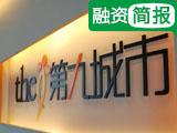 【一周融资】九城签订新股份增资协议 米哈游IPO计划募资11.91亿元