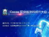 全球首套区块链游戏开发环境3月24日即将登场
