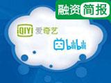 【一周融资】B站和爱奇艺登陆纳斯达克 指尖悦动赴港IPO
