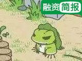 【一周融资】盛大游戏投资Kakao Games 阿里巴巴获《旅行青蛙》大陆独家发行权