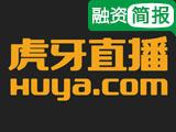 【一周融资】虎牙直播递交赴美IPO申请 中文在线14.73亿元完成收购晨之科
