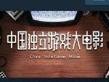 《中国独立游戏大电影》全国点映会4月21日举行