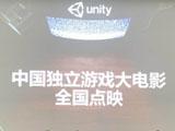 《中国独立游戏大电影》全国点映会圆满落幕