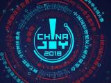 机锋网参展2018ChinaJoyBTOB 打造更多专业内容